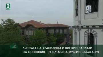 Липсата на хранилища и ниските заплати са основни проблеми на музеите в България