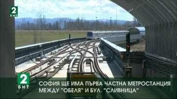 София ще има първа частна метростанция между Обеля и бул. Сливница