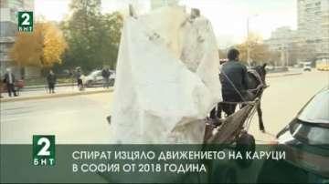 Спират изцяло движението на каруци в София от 2018 г.