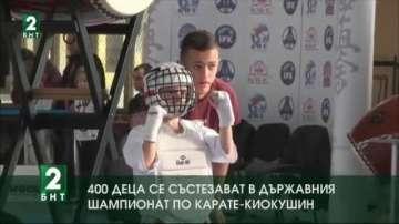 400 деца се включиха в Държавния шампионат по карате-киокушин в Шумен