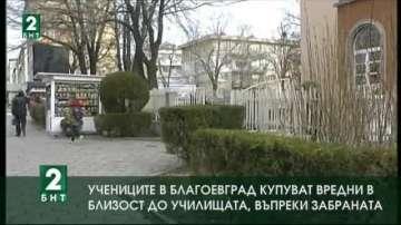 Ученици от Благоевград имат достъп до вредни храни до училище въпреки забраната