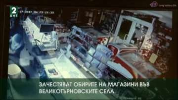 Зачестяват обирите на магазини във великотърновските села