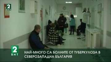 Най-много са болните от туберкулоза в Северозападна България