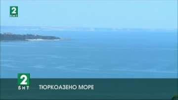 Черно море с тюркоазен цвят