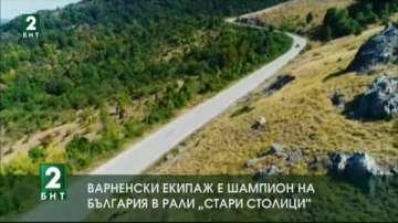 Варненски екипаж е шампион на България в рали Стари Столици