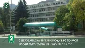 Северозападна България води в ЕС по брой млади хора, които не работят и не учат