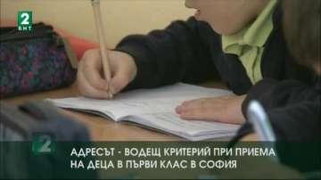 Адресът – водещ критерий при приема на деца в първи клас в София