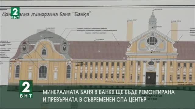 Емблематичната сграда на минералната баня в Банкя, която от 17