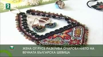 Жена от Русе разкрива очарованието на вечната българска шевица
