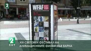 Започна XIII Световен фестивал на анимационните филми във Варна