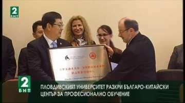 ПУ разкри българо-китайски център за професионално обучение