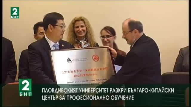 Първият у нас българо-китайски център за професионално обучение и обмен