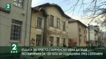 Все още не е започнал ремонтът на къщата на Христо Смирненски