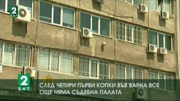 След четири първи копки още няма Съдебна палата във Варна