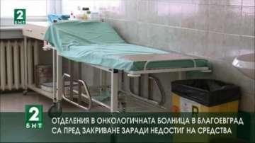 Отделения в онкоболницата в Благоевград са пред закриване