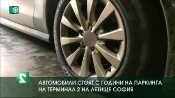 Автомобили стоят с години на паркинга на Терминал 2 на Летище София