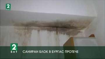 Саниран блок в Бургас протече