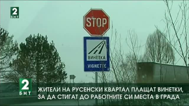 Жители на русенски квартал трябва да плащат винетки, за да