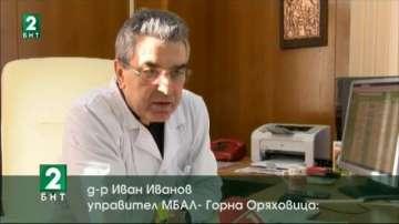 Болницата в Горна Оряховица увеличи заплатите на лекарите