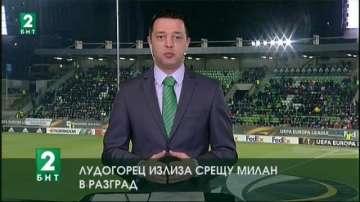 Лудогорец излиза срещу Милан в Разград
