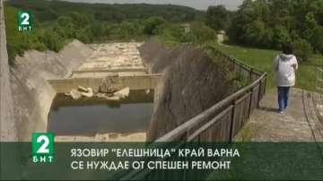 Язовир Елешница край Варна се нуждае от спешен ремонт