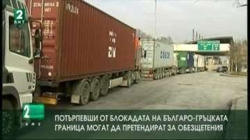 Потърпевши от блокадата на гръцката граница могат да претендират за обезщетения