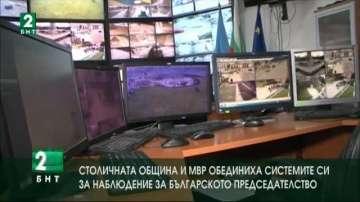 Столичната община и МВР обединиха системите си за наблюдение