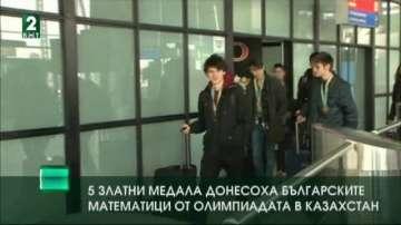 5 златни медала донесоха българските математици от Олимпиадата в Казахстан