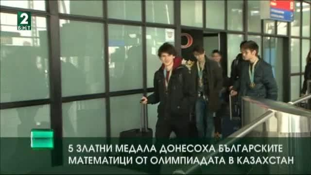 Пет златни медала донесоха българските математици от олимпиадата в Казахстан.