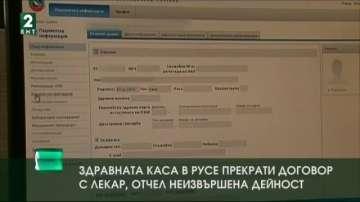 Здравната каза в Русе прекрати договор с лекар, отчел неизвършена дейност