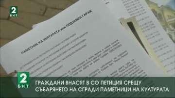 Протест пред Столична община срещу събарянето на сгради-паметници на културата