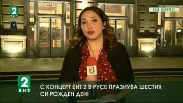 Русе и Варна отбелязаха шестия рожден ден на БНТ 2
