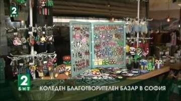 Коледен благотворителен пазар се провежда в София