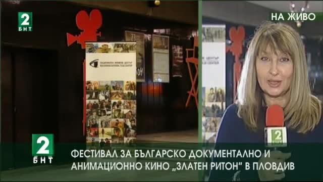 Тази вечер в Пловдив се открива фестивалът на българското документално