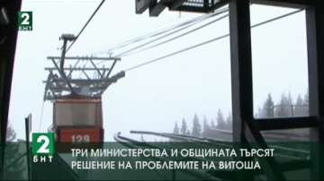 Три министерства и общината търсят решение за проблемите на Витоша