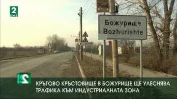Кръгово кръстовище ще улеснява трафика в община Божурище