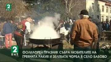 Фолклорен празник събра любителите на греяната ракия в село Бабово