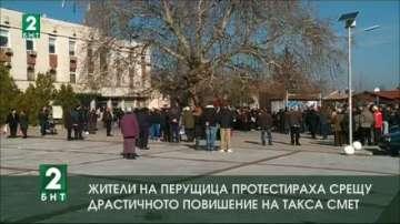 Жители на Перущица протестираха срещу драстичното повишение на
