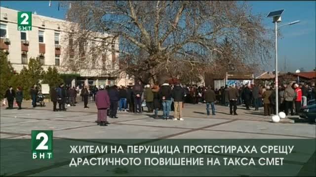 В Перущица днес имаше протест срещу драстичното повишение на местните