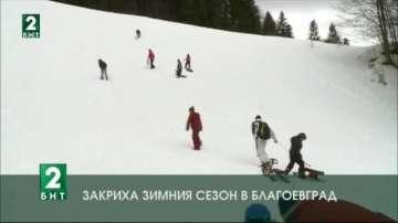 Закриха зимния сезон в Благоевград