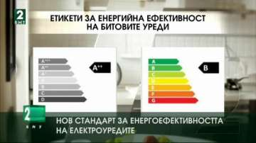 Нов стандарт за енергоефективността на електроуредите