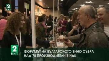 Форумът на българското вино събра над 70 производители в НДК