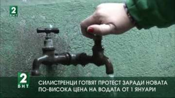 Силистренци готвят протест заради новата по-висока цена на водата