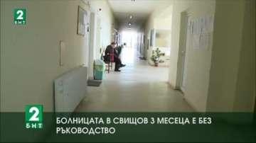 Болницата в Свищов 3 месеца е без ръководство
