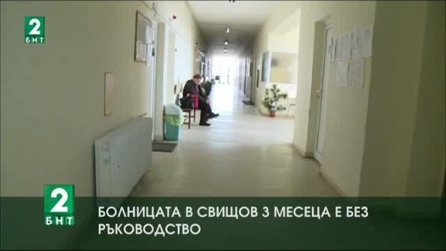 Свищовската болница 3 месеца без ръководство (видео)
