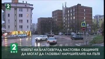 Кметът на Благоевград иска общините да могат да глобяват нарушителите на пътя