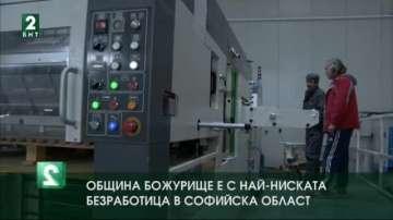 Община Божурище - с най-ниската безработица в Софийска област