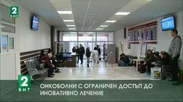 Онкоболни от Пловдив са с ограничен достъп до иновативно лечение
