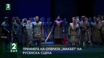 Премиера на операта Макбет на русенска сцена