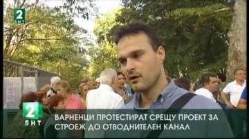 Варненци протестираха срещу проект за строеж до отводнителен канал